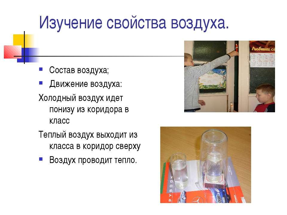 Изучение свойства воздуха. Состав воздуха; Движение воздуха: Холодный воздух ...