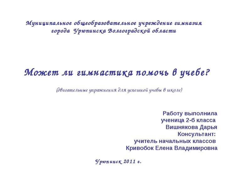 Муниципальное общеобразовательное учреждение гимназия города Урюпинска Волгог...