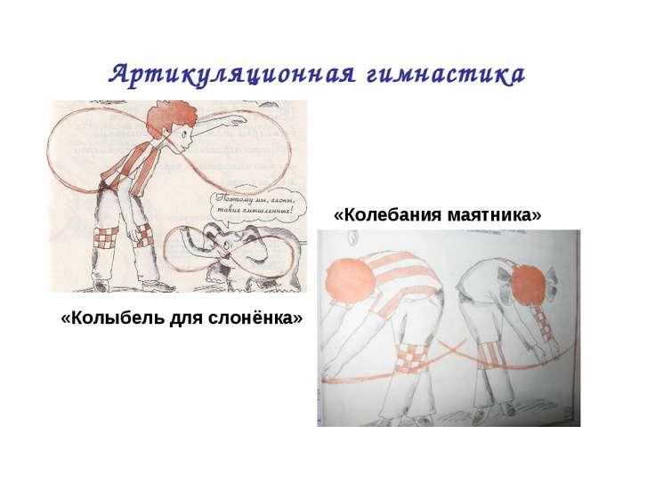 Артикуляционная гимнастика «Колебания маятника» «Колыбель для слонёнка»