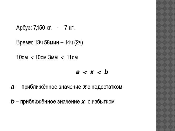 Арбуз: 7,150 кг. - 7 кг. Время: 13ч 58мин – 14ч (2ч) 10см < 10см 3мм < 11см a...