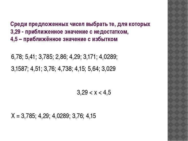 Среди предложенных чисел выбрать те, для которых 3,29 - приближенное значение...