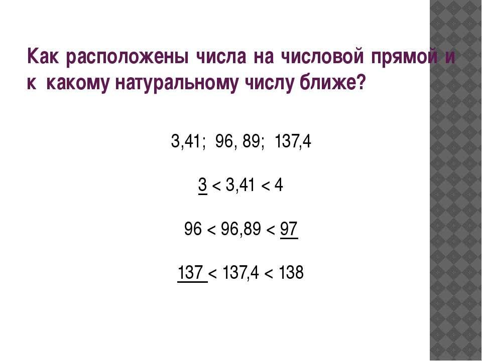 Как расположены числа на числовой прямой и к какому натуральному числу ближе?...