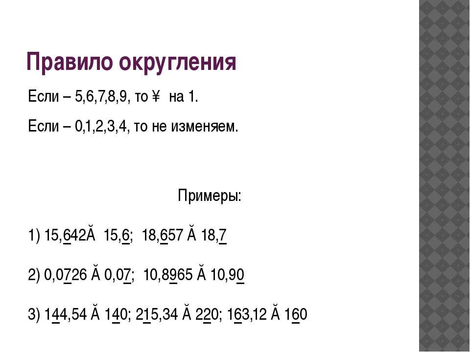 Правило округления Если – 5,6,7,8,9, то ↑ на 1. Если – 0,1,2,3,4, то не измен...