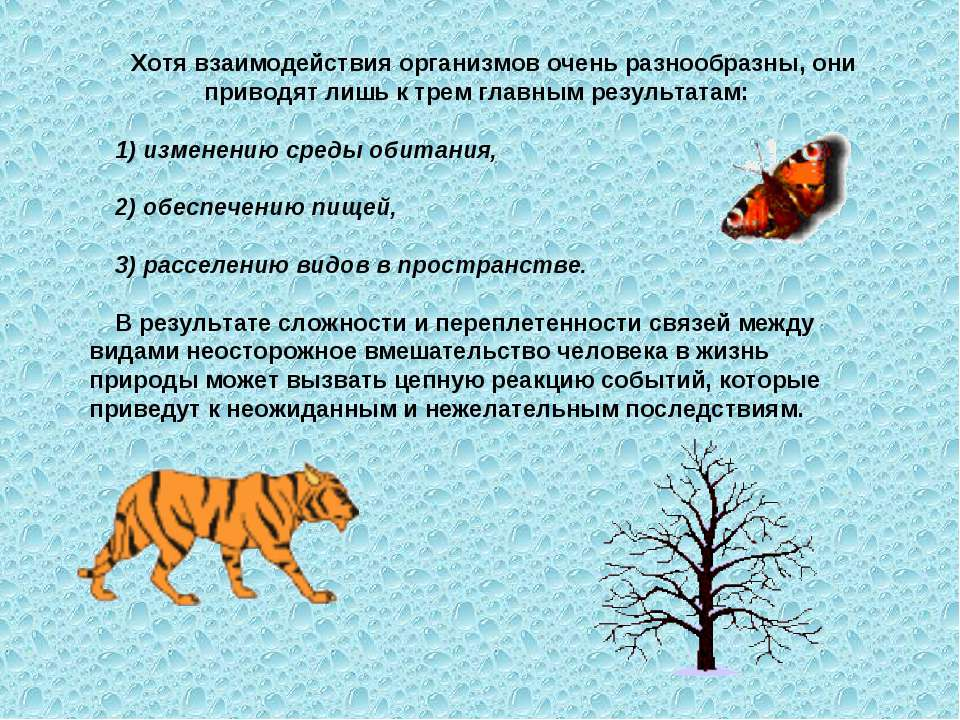 Хотя взаимодействия организмов очень разнообразны, они приводят лишь к трем г...