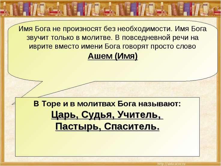 В Торе и в молитвах Бога называют: Царь, Судья, Учитель, Пастырь, Спаситель. ...