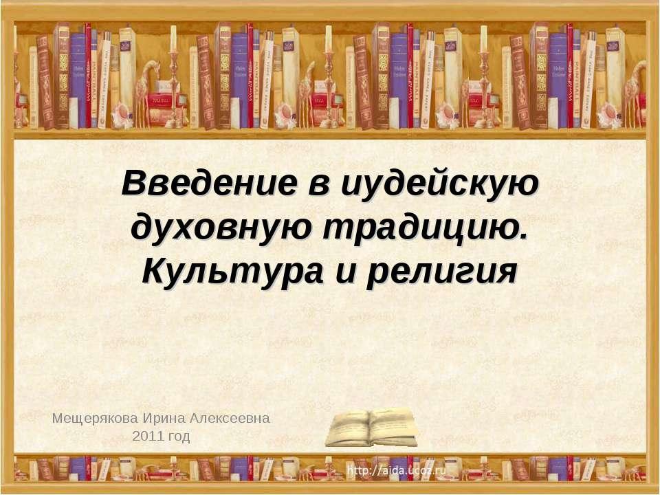 Введение в иудейскую духовную традицию. Культура и религия Мещерякова Ирина А...