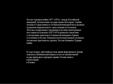 Русско-турецкая война 1877–1878 г.между Российской империей, балканскими гос...