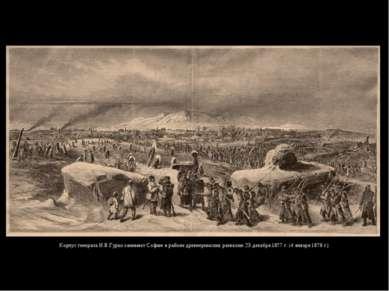 Корпус генерала И.В.Гурко занимает Софию в районе древнеримских развалин. 23 ...
