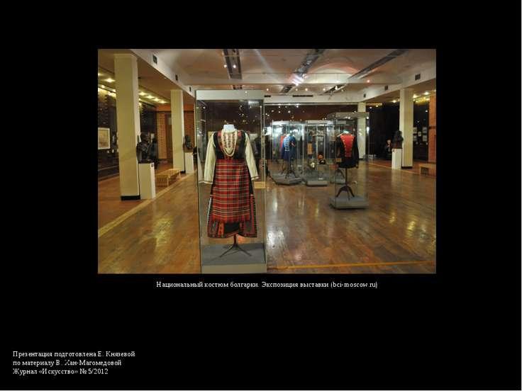 Национальный костюм болгарки. Экспозиция выставки (bci-moscow.ru) Презентация...