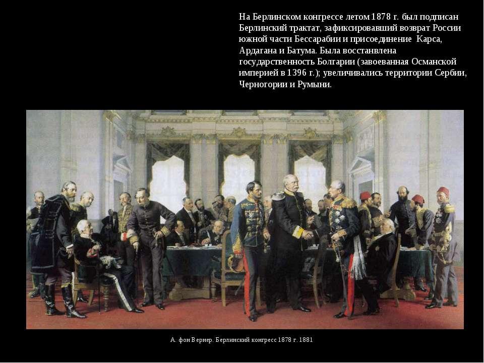 На Берлинском конгрессе летом 1878 г. был подписан Берлинский трактат, зафикс...
