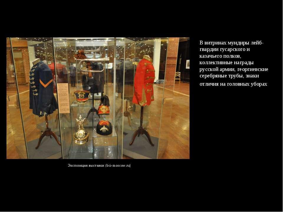 Экспозиция выставки (bci-moscow.ru) В витринах мундиры лейб-гвардии гусарског...