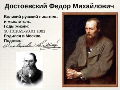 Достоевский Федор Михайлович Великий русский писатель и мыслитель. Годы жизни...