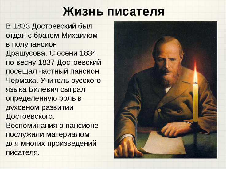 Жизнь писателя В 1833 Достоевский был отдан с братом Михаилом в полупансион Д...