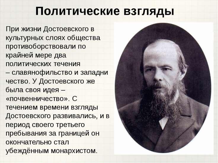 При жизни Достоевского в культурных слоях общества противоборствовали по край...