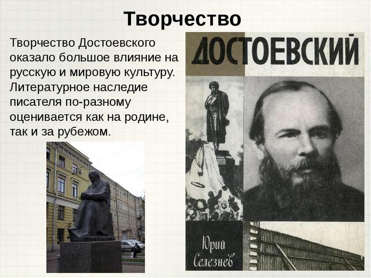 Творчество Достоевского оказало большое влияние на русскую и мировую культуру...