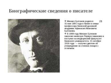 Биографические сведения о писателе Михаил Булгаков родился (3) 15 мая 1891 го...