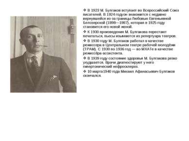 В 1923 М. Булгаков вступает во Всероссийский Союз писателей. В 1924 годуон зн...