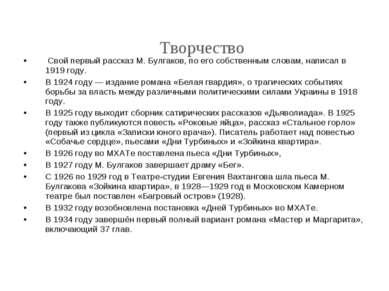 Свой первый рассказ М. Булгаков, по его собственным словам, написал в 1919 го...