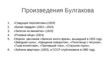 «Грядущие перспективы»(1919) «Белая гвардия» (1922—1924) «Записки на манжетах...