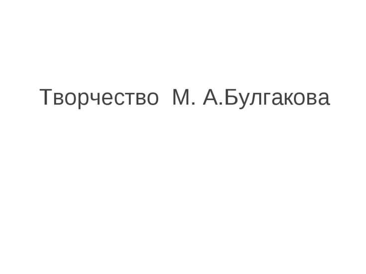 Творчество М. А.Булгакова