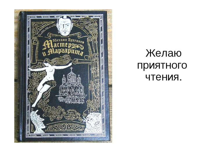 Желаю приятного чтения.