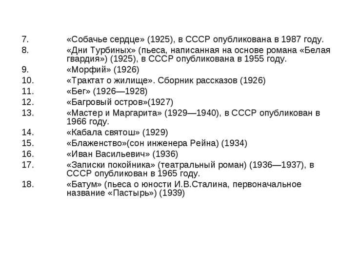 «Собачье сердце» (1925), в СССР опубликована в 1987году. «Дни Турбиных» (пье...