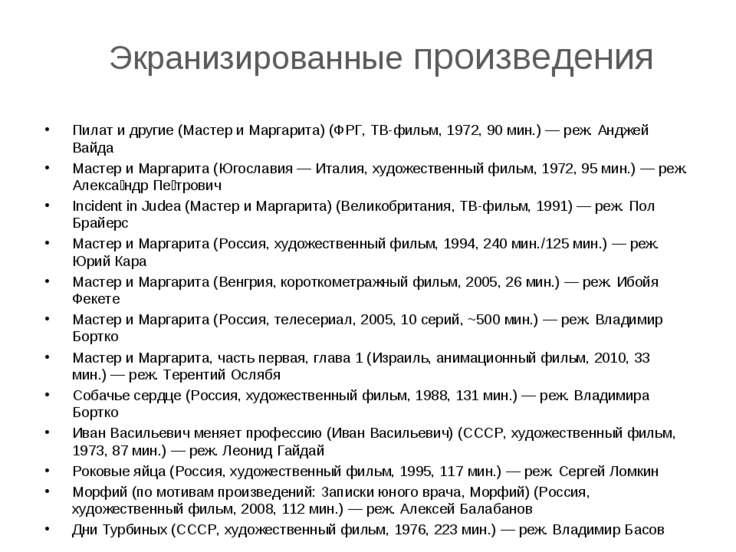 Пилат и другие (Мастер и Маргарита) (ФРГ, ТВ-фильм, 1972, 90 мин.)— реж. Анд...