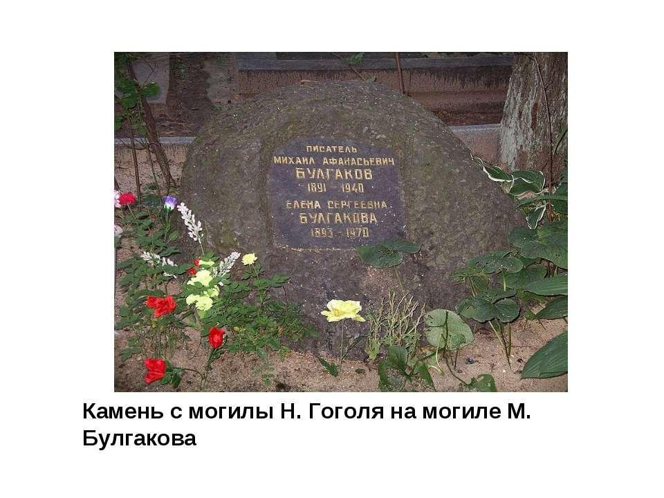 Камень с могилы Н. Гоголя на могиле М. Булгакова