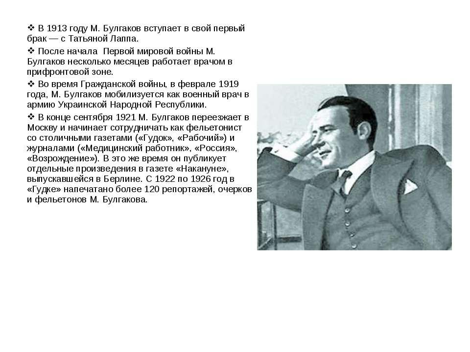В 1913 году М. Булгаков вступает в свой первый брак— с Татьяной Лаппа. После...