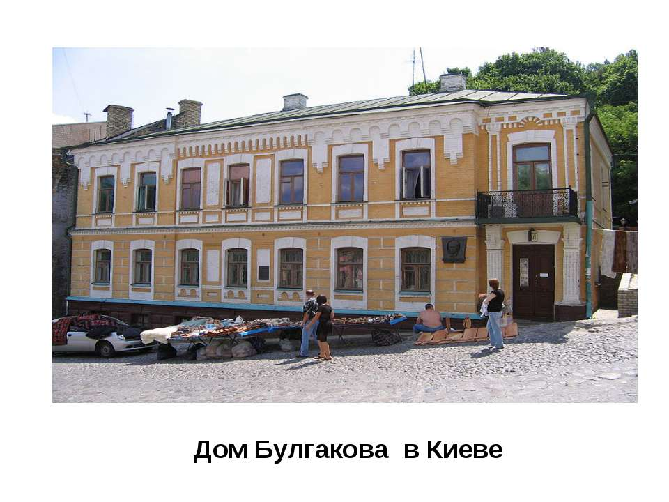 Дом Булгакова в Киеве