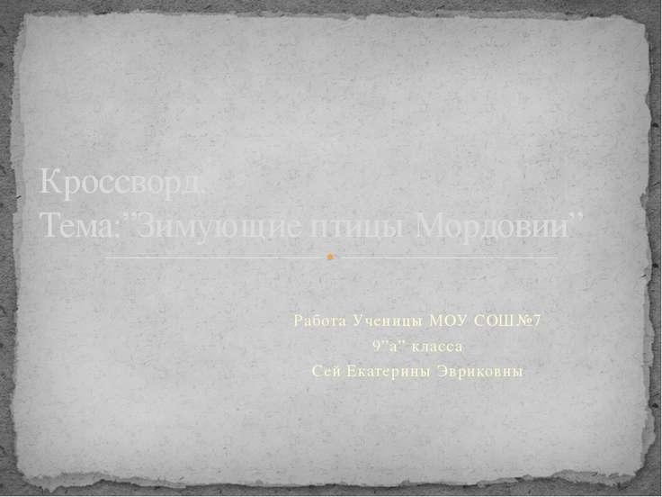 """Работа Ученицы МОУ СОШ№7 9""""а"""" класса Сей Екатерины Эвриковны Кроссворд. Тема:..."""