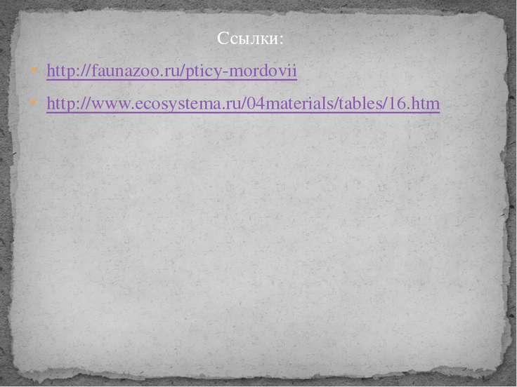 Ссылки: http://faunazoo.ru/pticy-mordovii http://www.ecosystema.ru/04material...