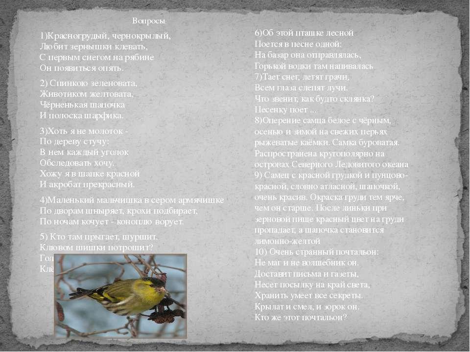 Вопросы: 1)Красногрудый, чернокрылый, Любит зернышки клевать, С первым снегом...