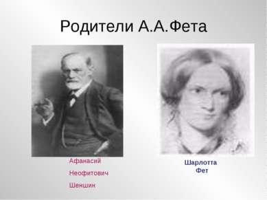 Родители А.А.Фета Афанасий Неофитович Шеншин Шарлотта Фет