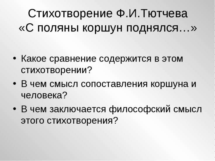Стихотворение Ф.И.Тютчева «С поляны коршун поднялся…» Какое сравнение содержи...