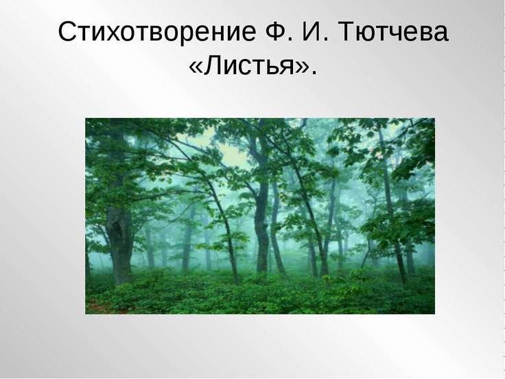 Стихотворение Ф. И. Тютчева «Листья».