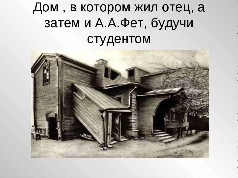 Дом , в котором жил отец, а затем и А.А.Фет, будучи студентом