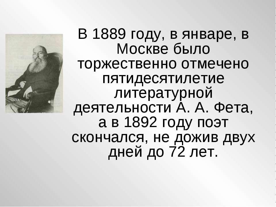 В 1889 году, в январе, в Москве было торжественно отмечено пятидесятилетие ли...