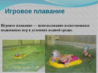 Игровое плавание Игровое плавание — использование всевозможных подвижных игр ...
