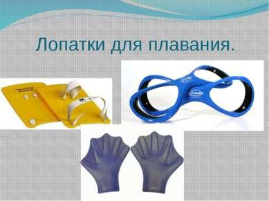 Лопатки для плавания.
