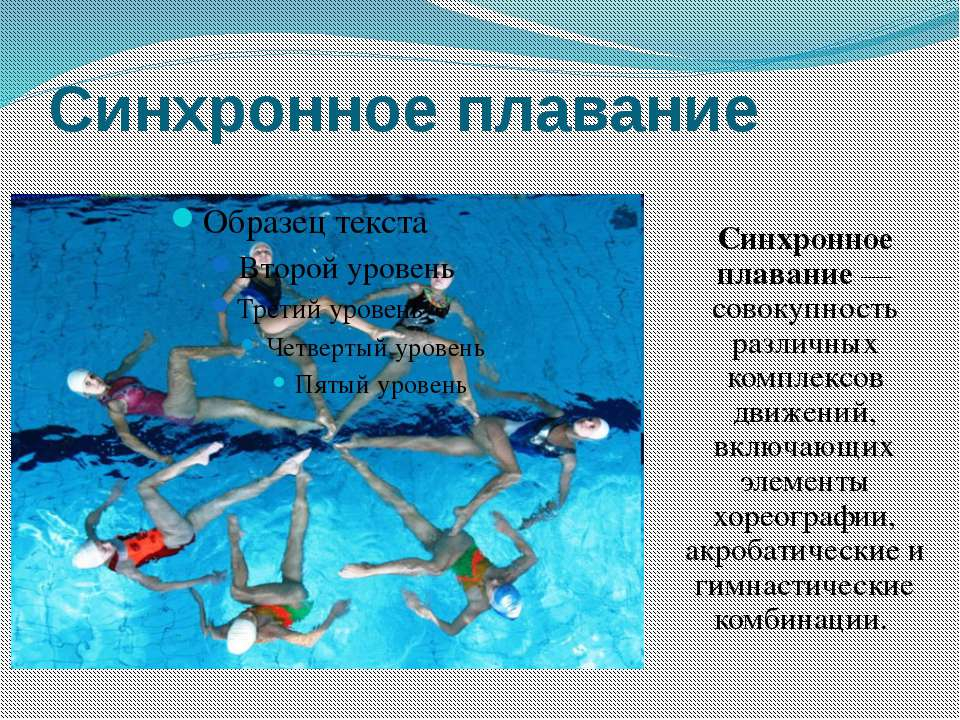 стихи тренеру по синхронному плаванию американцы уже несколько