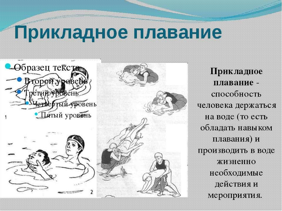 Прикладное плавание Прикладное плавание - способность человека держаться на в...