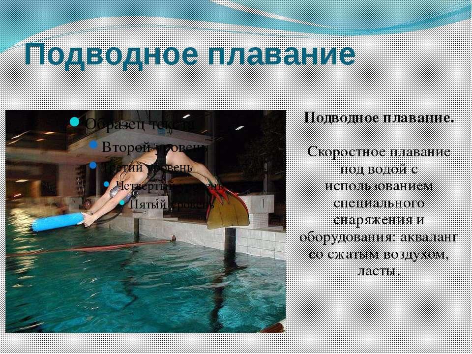 Подводное плавание Подводное плавание. Скоростное плавание под водой с исполь...