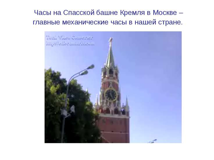 Часы на Спасской башне Кремля в Москве – главные механические часы в нашей ст...