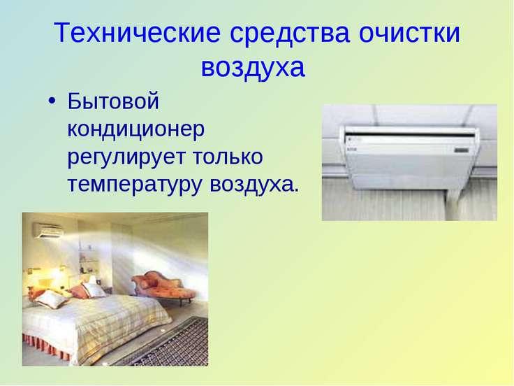 Технические средства очистки воздуха Бытовой кондиционер регулирует только те...