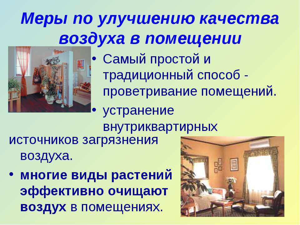 Меры по улучшению качества воздуха в помещении Самый простой и традиционный с...