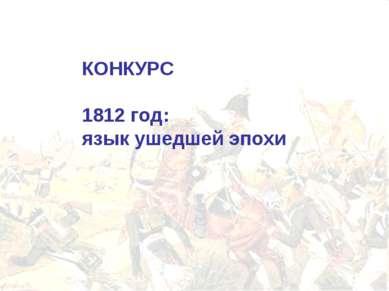 КОНКУРС 1812 год: язык ушедшей эпохи