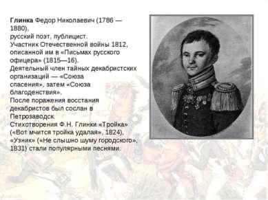 Глинка Федор Николаевич (1786 —1880), русский поэт, публицист. Участник Отече...