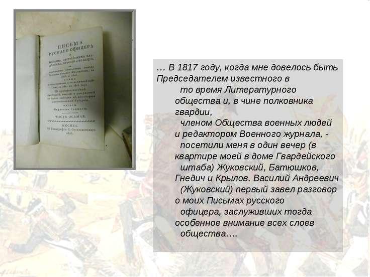 …В 1817 году, когда мне довелось быть Председателем известного в то время ...