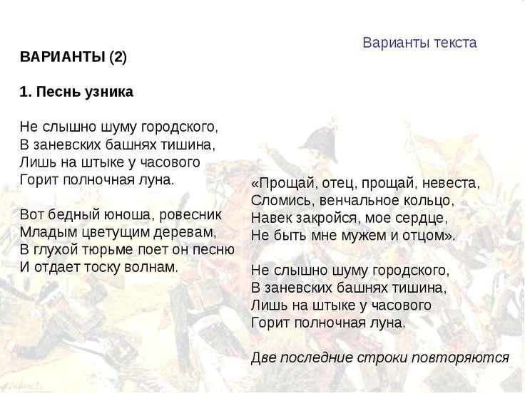 ВАРИАНТЫ (2) 1. Песнь узника Не слышно шуму городского, В заневских башнях ти...